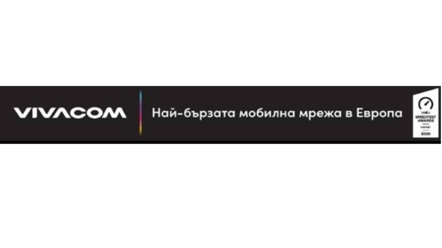 Vivacom: Най-добрият начин за предоставяне на 5G честоти е чрез търг