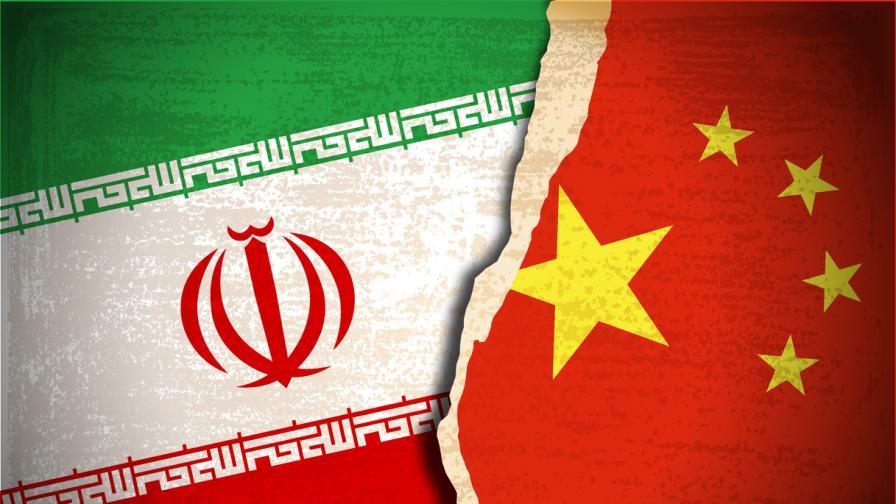 Иран и Китай подписаха 25-годишен договор за сътрудничество