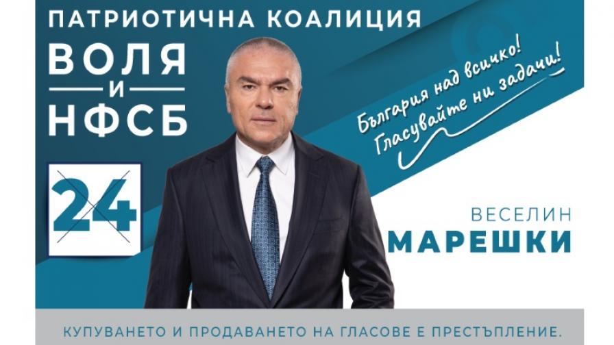 Веселин Марешки: Държавата има пари за безплатни лекарства