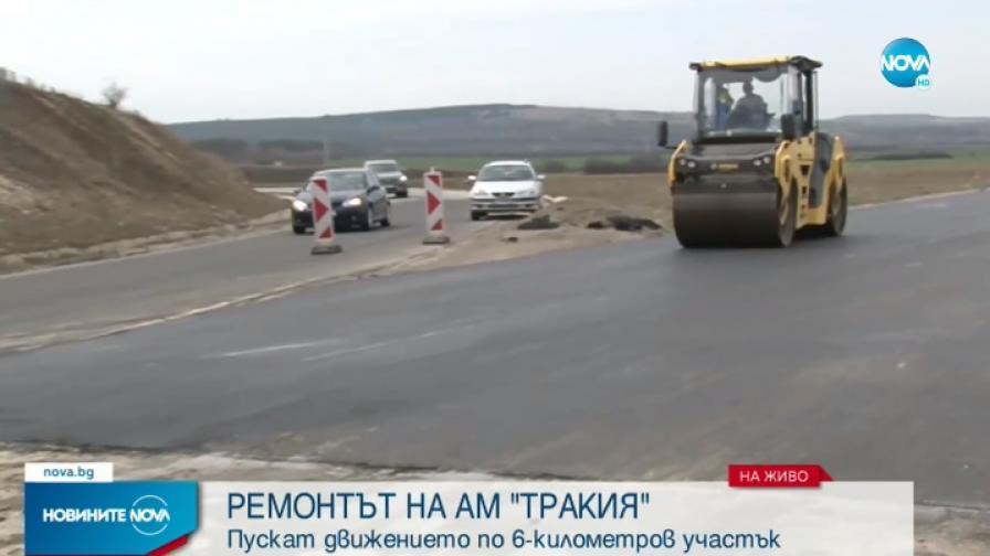"""Пуснаха движението по участък на """"Тракия"""" край Чирпан"""