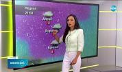 Прогноза за времето (04.04.2021 - сутрешна)