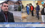 Първа бърза присъда в Плевенско след сигнали за купуване на гласове