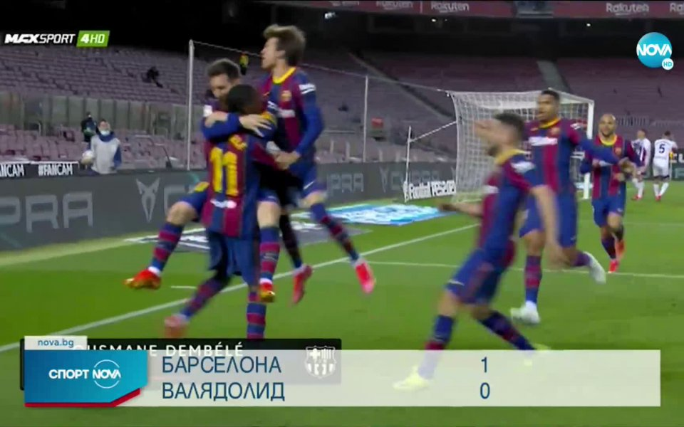 Отборът на Барселона надви след много труден мач Валядолид с
