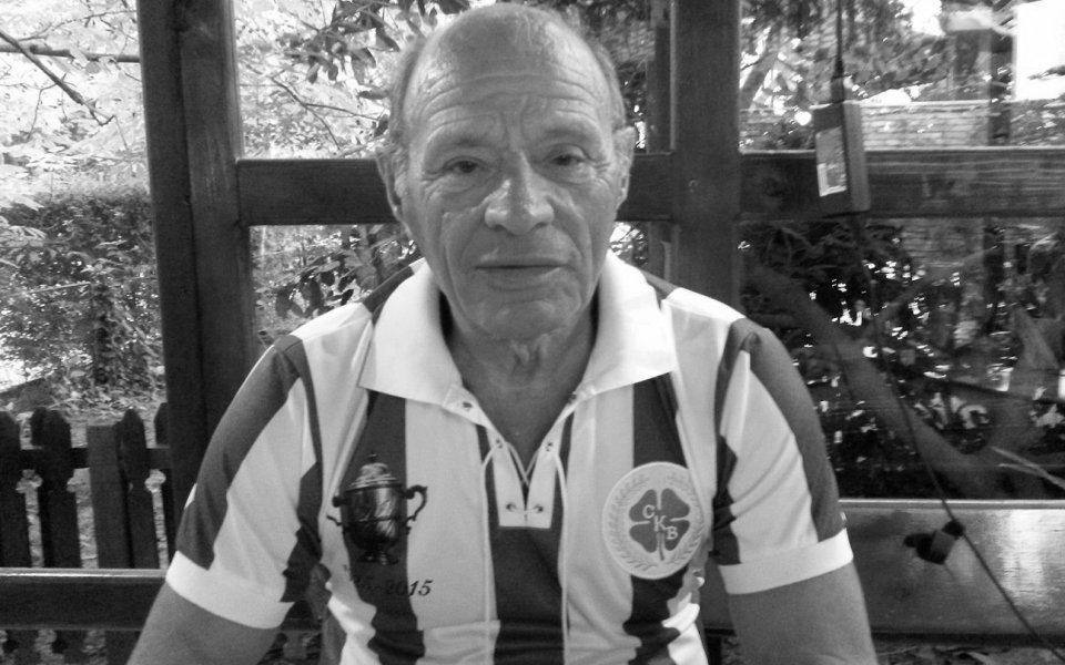 Отиде си голямо име в българския футбол