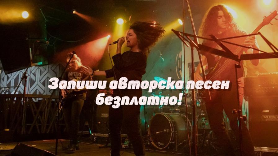 Нов проект на RockSchool помага на  10 български артиста да развият музикалната си кариера