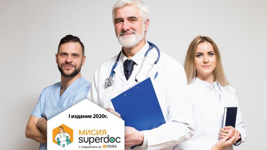 Най-обичаните лекари бяха отличени в първото издание на инициативата Мисия Супердок 2020