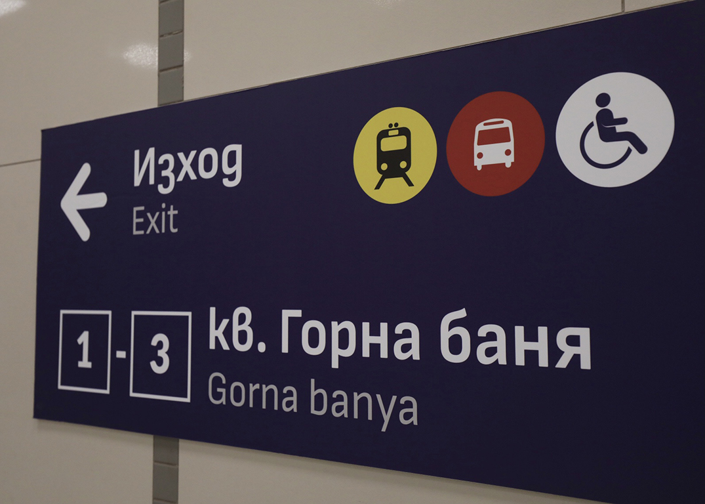 <p>Новите станции на софийското метро: Овча купел 1 и 2, Мизия и Горна Баня</p>