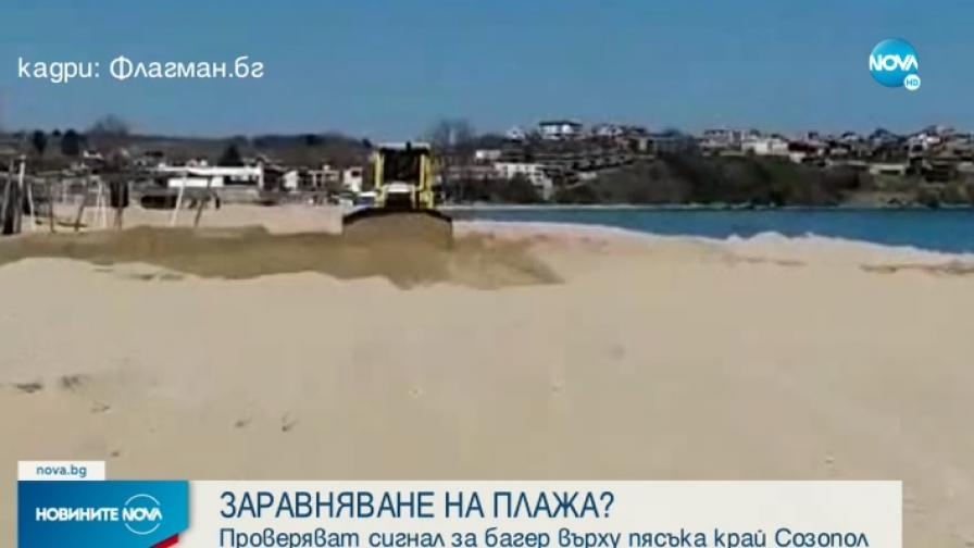 Тежка техника върху плаж край Созопол
