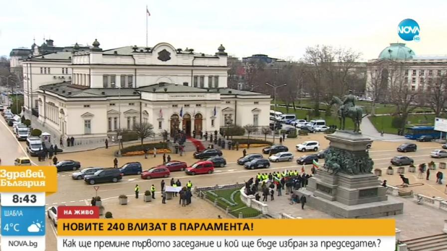 Протест посрещна новите депутати