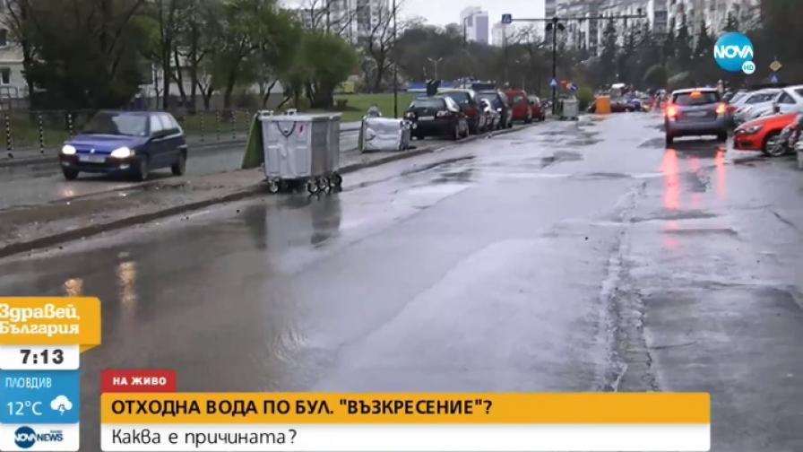 Отходна вода потече по столичен булевард