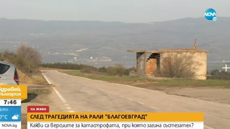 Как се стигна до трагедията на планинското рали край Благоевград