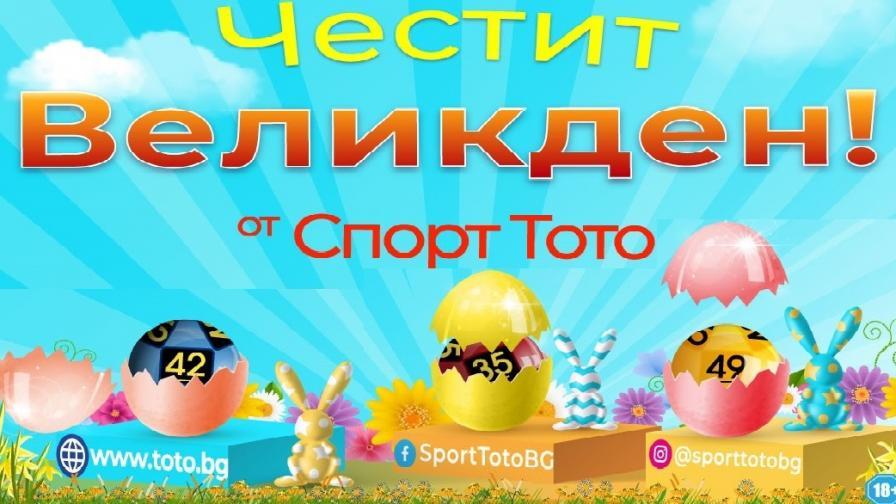 С печалбите от Спорт ТОТО всеки ден е Великден