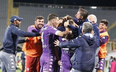 Фиорентина намали конкурентите за топ 4 в Серия А с един по-малко