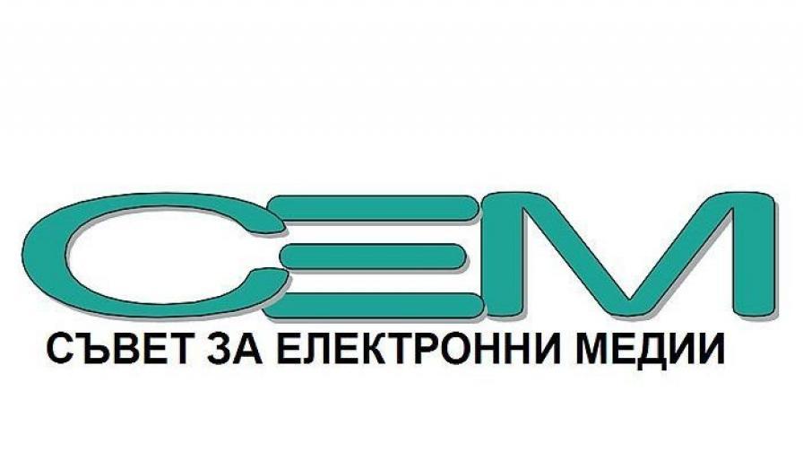 Бетина Жотева бе преизбрана за председател на СЕМ
