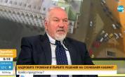 <p>Маринов категоричен: В българските министерства масови чистки няма</p>