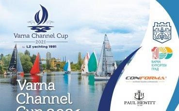 Регата Varna Channel Cup се завръща от 21 до 24 май