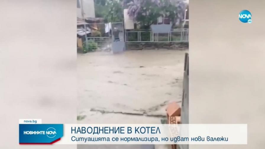 Пороен дъжд наводни Котел, евакуираха хора