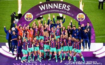 Барселона за първи път в историята си триумфира в женската Шампионска лига