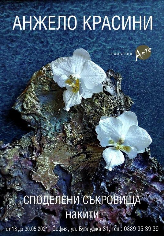 <p>Изложбата &bdquo;Споделени съкровища - накити&rdquo;, от Анжело Красини може да бъде видяна до 30 май 2021 г. в Галерия &bdquo;Арте&rdquo; на ул. &bdquo;Бузлуджа&ldquo; №31 в София, като се спазват всички необходими мерки за безопасност</p>