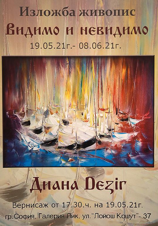 <p>Изложбата живопис &bdquo;Видимо и невидимо&rdquo; на Диана DEZIR, може да бъде видяна до 8 юни 2021 г. в Галерия &bdquo;ЛИК&rdquo; на ул. &bdquo;Лайош Кошут&ldquo; №37 в София, като се спазват всички необходими мерки за безопасност</p>