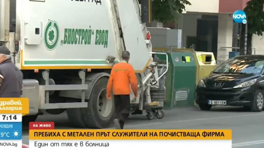 Младежи пребиха с метален прът служители на почистваща фирма