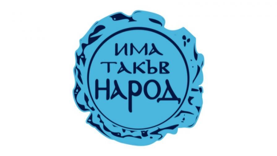 """ПП """"ИМА ТАКЪВ НАРОД"""""""