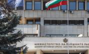 МВнР: България бе принудена да отложи своята подкрепа за Северна Македония