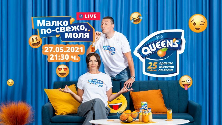 """Мария Силвестър и Димитър Павлов ще водят токшоуто """"Малко по-свежо, моля"""""""