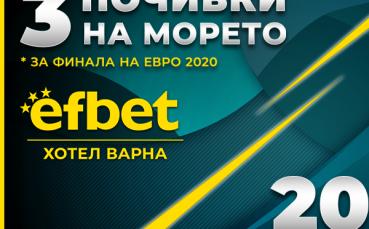 Късметлията от играта на Gong.bg и efbet след Нидерландия - Украйна е изтеглен