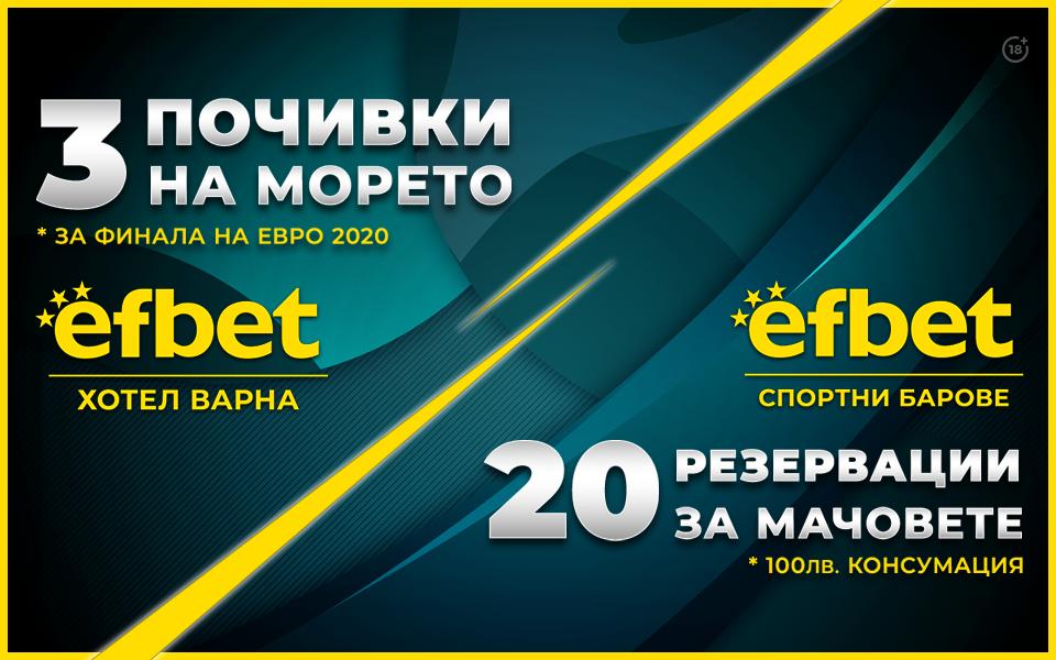 Победителят от играта на Gong.bg и efbet за UEFA EURO