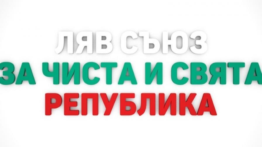 """КП """"ЛЯВ СЪЮЗ ЗА ЧИСТА И СВЯТА РЕПУБЛИКА"""""""