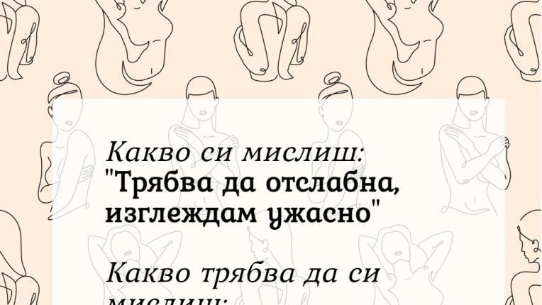 Сдобри се с тялото си с тези прости психологически трикове