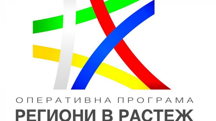 """Комитова назначи проверка в ОП """"Региони в растеж"""""""