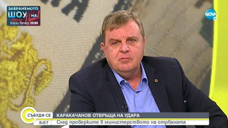 Каракачанов: Всяко нещо е било проверявано, нямам притеснения