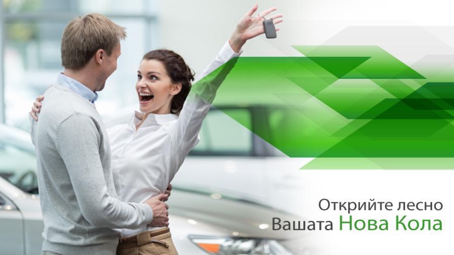 Заработи иновативна платформа за покупка на нов автомобил на лизинг