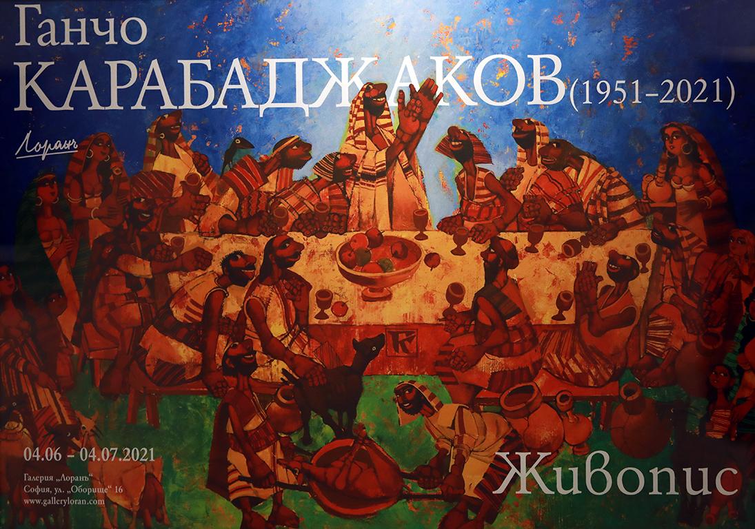<p>Изложбата живопис на Ганчо Карабаджаков (1951 &ndash; 2021) може да бъде видяна до 4 юли 2021 г. в Галерия &bdquo;Лоранъ&rdquo;, на ул. &quot;Оборище&quot; 16 (вход от ул. &quot;Васил Априлов&quot;), като се спазват всички необходими мерки за безопасност</p>