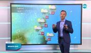 Прогноза за времето (11.06.2021 - централна емисия)