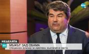 Дан Шомон: В България има възможност за ново лидерство