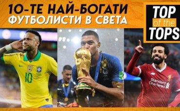 Топ 10: Най-богатите футболисти за 2020