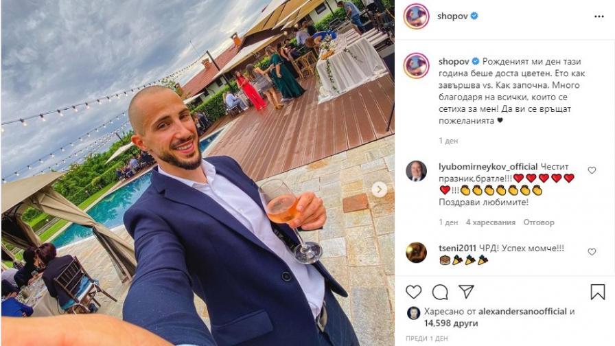Наум Шопов с бляскаво парти за рождения си ден