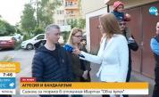 Жители на столичен квартал се оплакват от системен тормоз