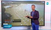 Прогноза за времето (17.06.2021 - обедна емисия)