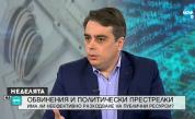 Асен Василев: Кирил Ананиев е изнасял данъчноосигурителни тайни