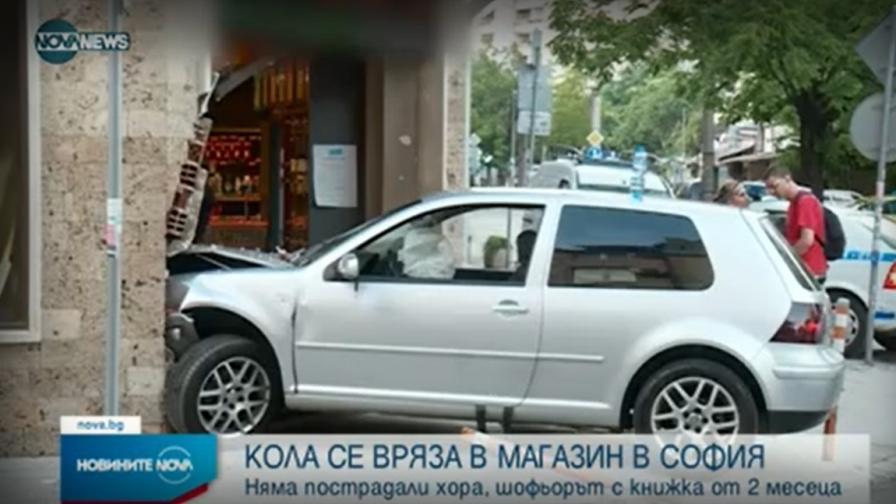 Автомобил се вряза в магазин за хранителни стоки в София