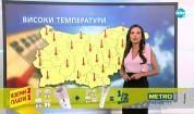 Прогноза за времето (16.07.2021 - централна емисия)