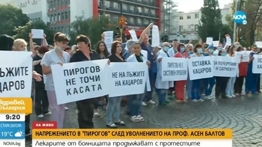 """Нов протест на медиците от """"Пирогов"""""""