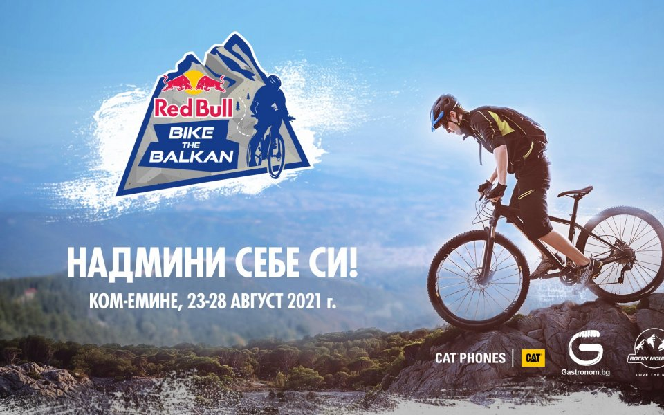 Red Bull Bike the Balkan стартира след по-малко от месец