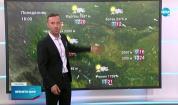 Прогноза за времето (23.08.2021 - обедна емисия)