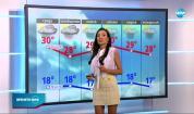 Прогноза за времето (23.08.2021 - следобедна емисия)
