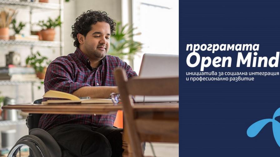 <p>Теленор стартира седмото издание на програмата за кариерно развитие на хора с различни възможности Open Mind</p>